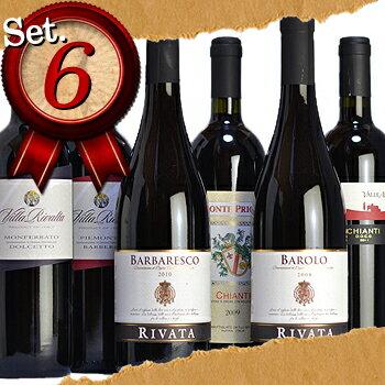 ★新しくなってますます魅力的になりました。イタリアワイン セット Barolo Barbarresco Chiant...