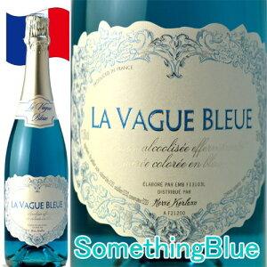 いま話題、人気の青いスパークリングワインラ・ヴァーグ・ブルースパークリング La Vague Bleu...