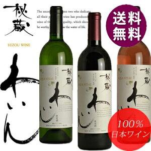 ★★★葡萄農場まで選び抜いた日本産ワイン、100%国産ワイン3本セット送料込み特別価格秘蔵わ...