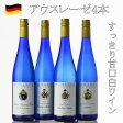 ドイツワイン アウスレーゼ 4本セット新エチケット ツエラーシュバルツカッツ ピースポーター オッペンハイマー ユルツイガー厳選 リースリング 4本  甘口 白ワイン ワインセット