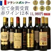 金賞受賞ボルドー赤ワイン12本 【b12v06】送料無料 フランス 金賞ワイン12本セット [送料無料] 【福袋 ワインセット】 Bordeaux wine wineset