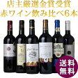 金賞受賞 赤ワイン 6本セット b17v03 ワイン セット 送料無料