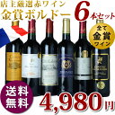 金賞受賞 赤ワイン 6本セット b18v01 ワイン セット...