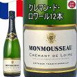 クレマン・ド・ロワール 750ml フランス スパークリングワイン 12本セット 送料無料 送料込み クレマン モンムソー wine