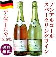 デュク・ドゥ・モンターニュ白、ロゼ750ml 2本セットノンアルコールワイン スパークリング 750mlベルギーワイン送料込み「女子会におすすめ」