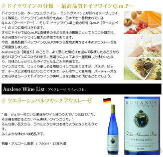 ドイツワインアウスレーゼ4本セット新エチケットツエラーシュバルツカッツピースポーターオッペンハイマーユルツイガー厳選リースリング4本甘口白ワインワインセット