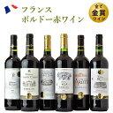 金賞受賞 赤 6本 g21v02 ワイン セット 送料無料 金賞 ワイン 飲み比べセット 福袋 ワイ ...
