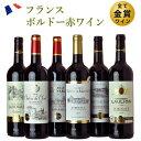 金賞受賞 赤 6本 g21v03 ワイン セット 送料無料 金賞 ワイン 飲み比