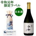 【奉祝】 令和元年 限定ラベル 純米酒 美し国三重の銘酒 7