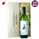 秘蔵わいんアクアヴィタエ 木箱入り 750ml 日本 山梨 ワイン ギフト プレゼント 母の日 父の日 お中元 お歳暮 バレンタイン ホワイトデー