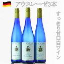アウスレーゼ ドイツワイン 3本セット 白 ワイン 甘口 ツエラーシュバルツカッツ ピースポーター ユルツイガー 厳選 リースリング ワイン 送料無料