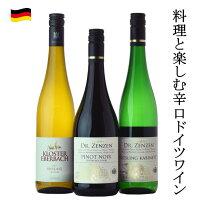 料理に合うドイツワイン3本セット