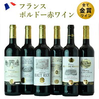 金賞受賞ボルドー赤ワイン6本