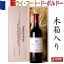 CH キャップヴィル 赤ワイン 木箱入り フランス ブライ・コート・ド・ボルドー 17t ワイン ギフト