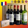 ボルドー金賞赤白ワイン6本木箱入りセット 金賞受賞 赤ワイン フランス