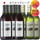 シャトー勝沼 カツヌマ グレープ 赤 6 白 6 合計 12本セット 720ml ワイン ノンアルコール ワイン 送料無料