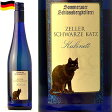 シュロスベルグ ツェラー シュバルツカッツカビネット ドイツワイン 白 カッツ ツェラー・カッツ wine
