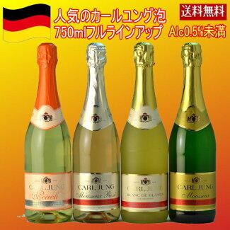 ノンアルコールワインカールユングスパークリング4本セットドイツ、