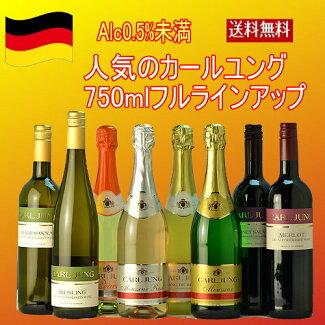 ノンアルコールワインカールユング8本セットドイツワイン全てのアイテム(スパークリング4本、スティルワイン4本)