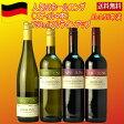ノンアルコールワイン カールユング スティルワイン4本セット ドイツ、