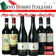 魅惑のロッソ バローロ、バルバレスコ、キャンティとデイリーワイン飲み比べ イタリアワイン セット 赤 6本 送料無料 Barolo Barbarresco Chianti