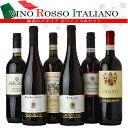 魅惑のロッソ イタリアワイン 赤 6本 バローロ、バルバレスコ、キャンティ デイリー ワインセット ワイン 飲み比べ セット 送料無料 c