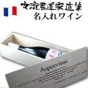 ワイン 名入れ フランス ローヌ 赤 白 厳選高級美濃和紙ラベル布張り 木箱入 2本セット ワイン  ...