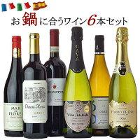 お鍋に合うワインセット6本ワインセット送料無料飲み比べ福袋赤白泡ミックス