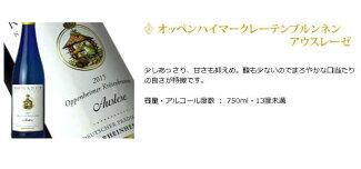 アウスレーゼドイツワイン3本セット新エチケットツエラーシュバルツカッツピースポーターユルツイガー厳選リースリング3本甘口白ワインワインセット