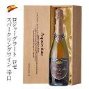 ロジャーグラート カヴァ ロゼ・ブリュット【木箱入】 スペイン 750ml ワイン ギフト 母の日  ...