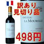 【訳あり品】シャトー・ラ・ムーレル 2014 フランス ボルドー赤ワイン