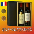 フランスボルドー金賞受賞赤ワイン2本セットYE35