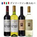2大銘酒産国ワイン シュバリエ ミケランジェロ 4本セット ワイン 送料無料