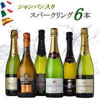 スパークリングワイン辛口6本セットワインセット送料無料飲み比べ泡フランスイタリアスペイン