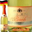 カールユング ピーチ スパークリングワイン 750mlドイツワイン ノンアルコール シャンパン 風味 ノンアルコール ワイン