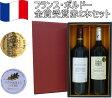 フランスボルドー金賞受賞ワイン赤ワイン2本セット TC−50H ワイン セット 送料 ワイン ギフト