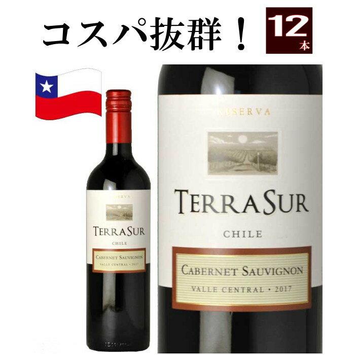 テラスル カベルネソーヴィニヨン 赤 チリ 750ml ワイン 送料無料 12本