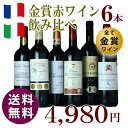 金賞受賞 赤ワイン 6本セット b18v03 ワイン セット 金賞 ワインセット 送料無料...