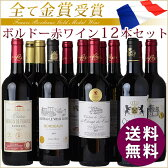 金賞受賞ボルドー赤ワイン12本 【b12v07】ワイン セット 送料無料 フランス 金賞ワイン 飲み比べセット ワインセット  Bordeaux wine wineset