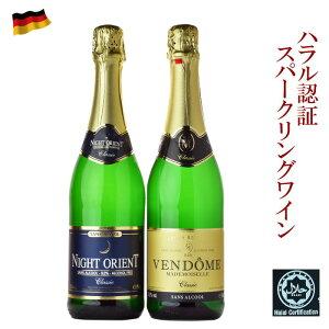 ヴァンドームクラシック 白 ナイトオリエントクラシック 750ml 2本セット ノンアルコール スパークリング ワイン 送料無料 c