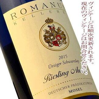 ロマノスケラーライユルツインガー・シュバルツライアウスレーゼドイツワイン白リースリング甘口