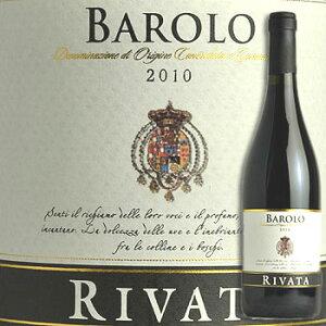 長期熟成、フルボディ イタリアワイン 赤 Barolo Rivata イタリア赤ワインの王様とよばれ親...