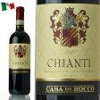 キャンティ カーサ・ディ・ロッコ DOCG イタリア赤ワイン Casa di rocco Chianti