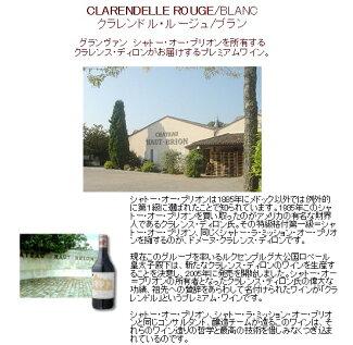 クラレンドル・ルージュフランス・ボルドーフルボディ赤ワイン【YDKG-tk】Bordeauxwine
