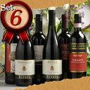 4/18デビュー★新しくなってますます魅力的になりました。イタリアワイン セット 送料無料 6本...