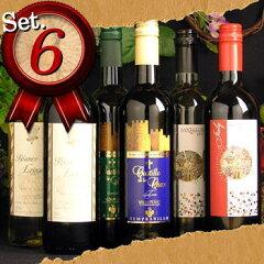 テーブルワイン スペイン、イタリア、チリ赤3本、白3本 送料無料 デイリーワインにオススメ...