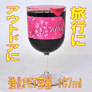一日百個売れた話題のワイン。強化PET製グラス型容器に入って持ち運びに便利、使い切りタイプ ...