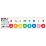 【メール便発送商品】SUZUKI/スズキ  DRM-1(DRM1) ドレミ音階シール メロディオン・かいめいシール【RCP】
