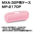 SUZUKI/スズキ MP-2170P ピンク 32鍵アルトメロディオンMXA-32P用ケース キャリングケース ※ケースのみの販売です。【RCP】