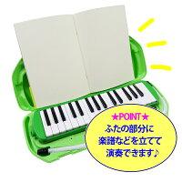 """【あす楽対応】鍵盤ハーモニカMM-32/GREENグリーン緑色※ご購入様全員に""""どれみふぁシール""""をプレゼント♪※学用品としてもお使い頂けます!【箱に入れて発送いたします!】MM32【RCP】【P5】"""